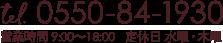 tel.0550-84-1930
