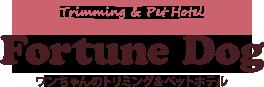 Fortune Dog ワンちゃんのトリミング&ペットホテル フォーチュンドッグ