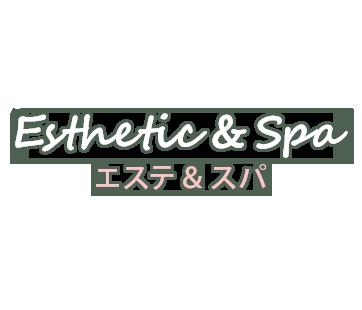 エステ&スパ
